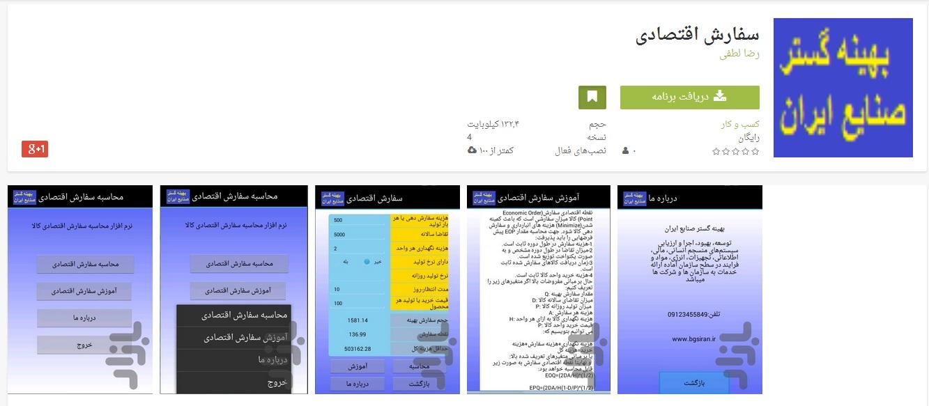 اپلیکشن مهندسی صنایع (سفارش اقتصادی)