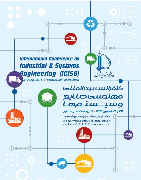 کنفرانس بين المللي مهندسي صنايع و سيستمها