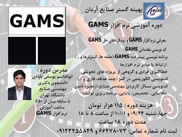 دوره آموزشی گمز GAMS
