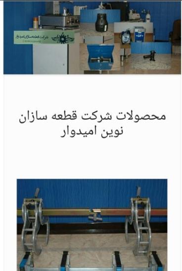 راه اندازی وب سایت شرکت قطعه سازان امیدوار