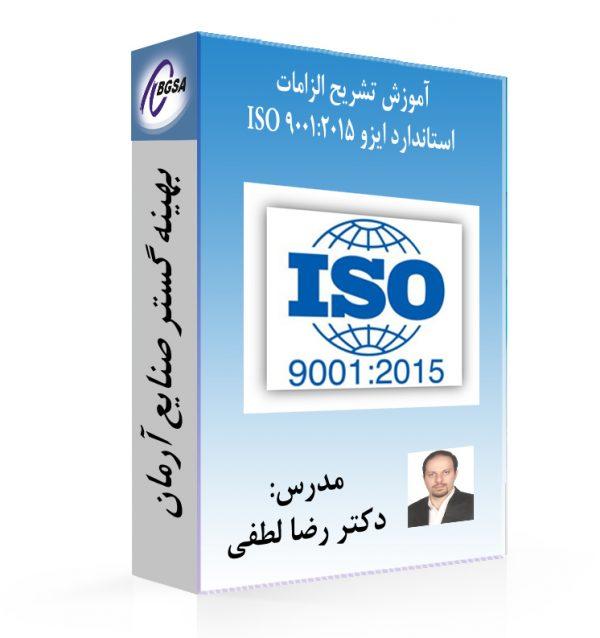 فیلم آموزش تشریح الزامات استاندارد ایزو ISO 9001:2015