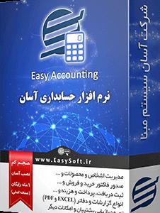 نرم افزار حسابداری آسان