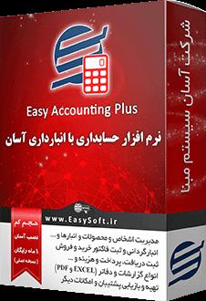 نرم افزار حسابداری با انبارداری آسان