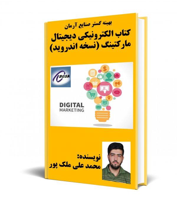 کتاب الکترونیکی دیجیتال مارکتینگ (نسخه اندروید)