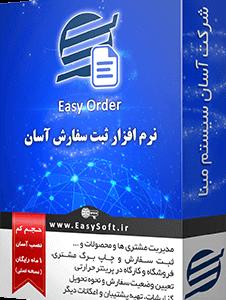 نرم افزار ثبت سفارش آسان
