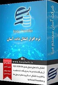 نرم افزار انتقال داده آسان (انتقال پایگاه داده SQL Server)