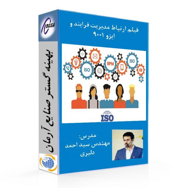بررسی ارتباط مدیریت فرایند و ایزو 9001