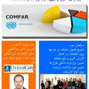 وبینار تهیه طرح توجیهی با نرم افزار کامفار COMFAR