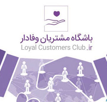 طرح توجیهی ایجاد باشگاه مشتریان-فرصت سرمایه گذاری ۲۵۵