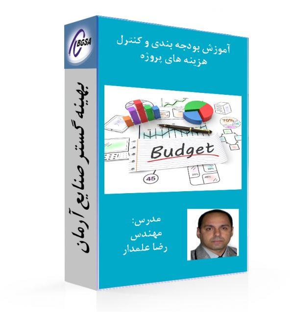 آموزش بودجه بندی و کنترل هزینه های پروژه