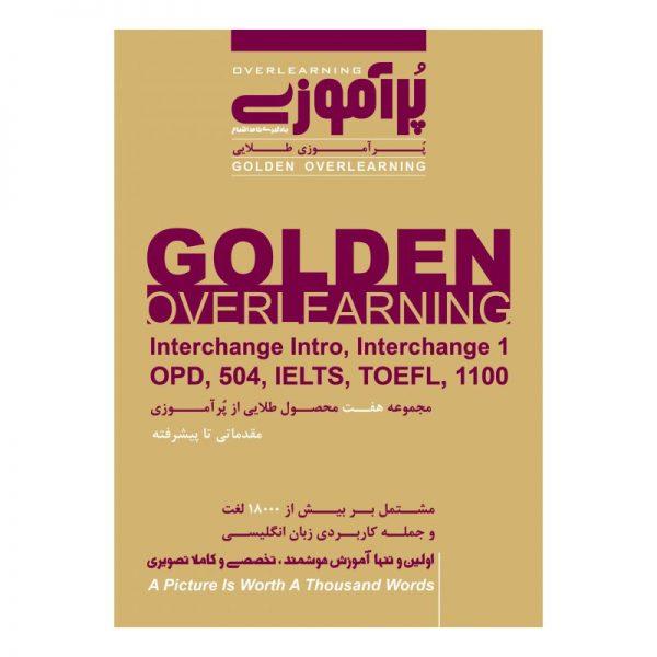 نرم افزار آموزش زبان پرآموزی طلایی PorAmoozi Golden Overlearning (نسخه اندروید)