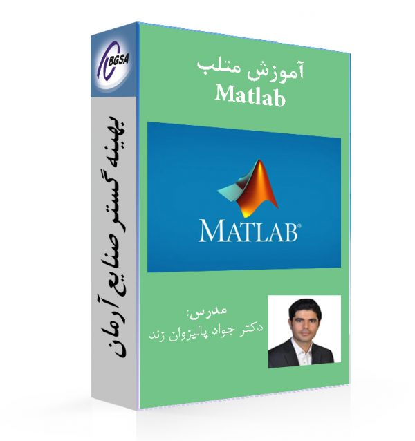آموزش متلب Matlab