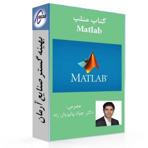 کتاب آموزش متلب Matlab