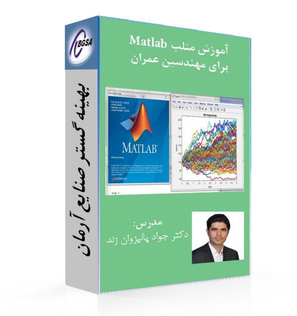 کتاب آموزش متلب Matlab برای مهندسین عمران