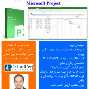 وبینار برنامه ریزی و کنترل پروژه فوری با نرم افزار Microsoft Project