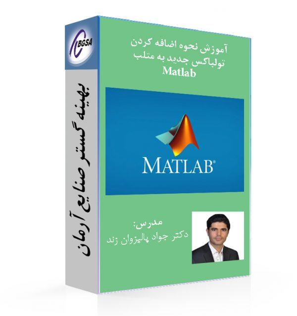 آموزش تولباکس متلب MATLAB