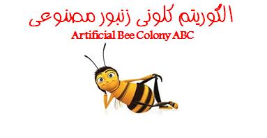 نمونه کد الگوریتم زنبور عسل در متلب-Bees Algorithm (BeA) in MATLAB