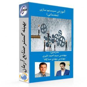 فیلم آموزش سیستم سازی