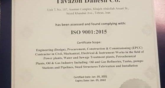 گواهینامه ایزو 9001 شرکت توازن دانش