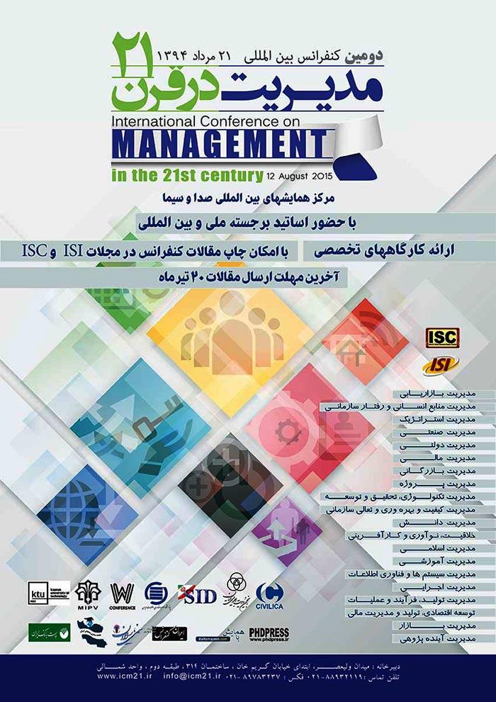 کنفرانس مدیریت قرن 21