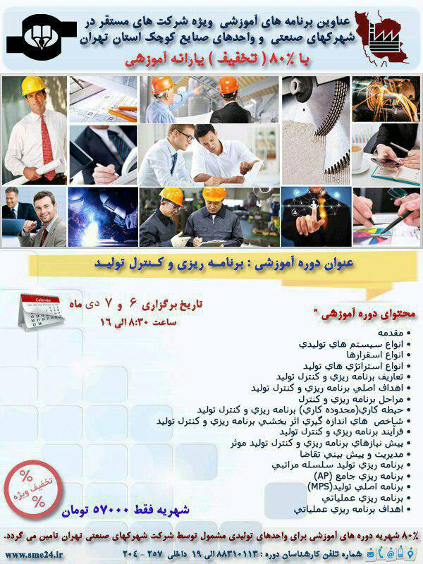برگزاری دوره برنامه ریزی و کنترل تولید با همکاری مرکز آموزش و تحقیقات صنعتی ایران