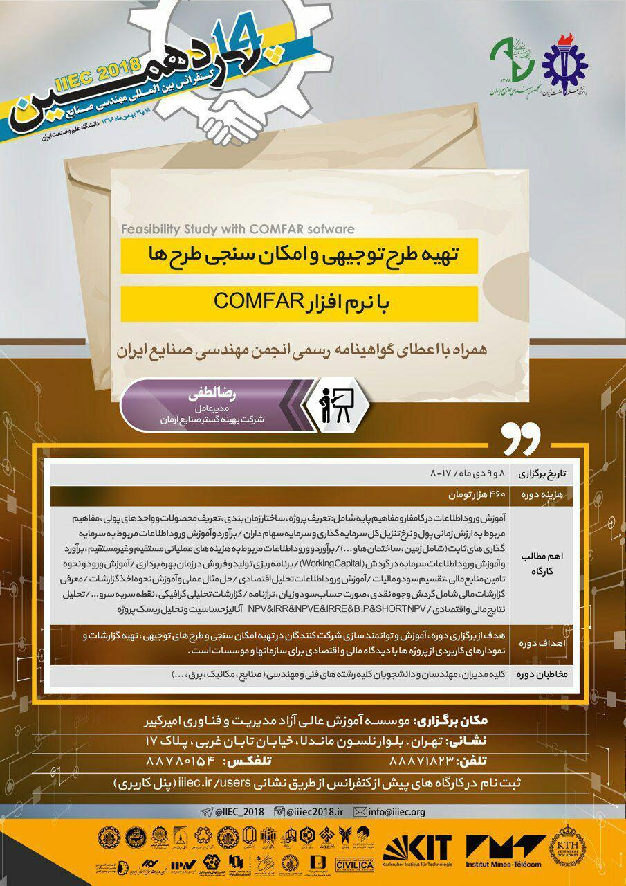 برگزاری دوره آموزشی کامفار COMFAR در چهاردهمین کنفرانس مهندسی صنایع ایران