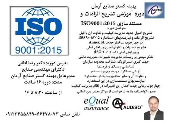 آشنایی و تشریح الزامات استاندارد ایزو ISO9001:2015