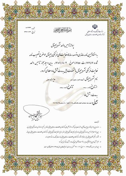 پروانه تاسیس واحد نشر دیجیتال از وزارت محترم ارشاد اسلامی