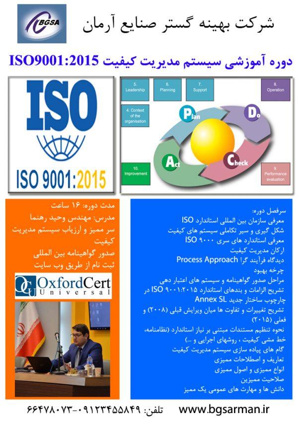 دوره آموزشی سیستم مدیریت کیفیت ISO9001:2015