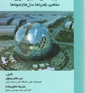 پارک های علم و فناوری مفاهیم،راهبردها،مدل ها و نمونه ها