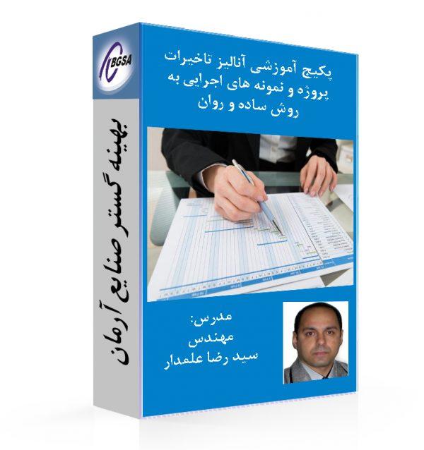پکیج آموزشی آنالیز تاخیرات پروژه و نمونه های اجرایی به روش ساده و روان