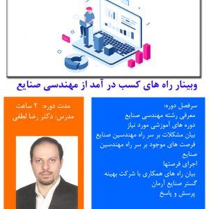 وبینار راه های کسب درآمد از مهندسی صنایع
