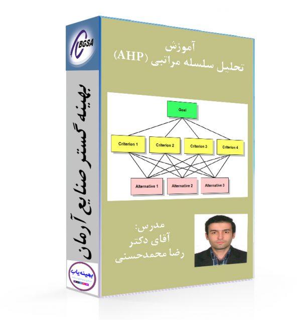 آموزش تحلیل سلسه مراتبی AHP