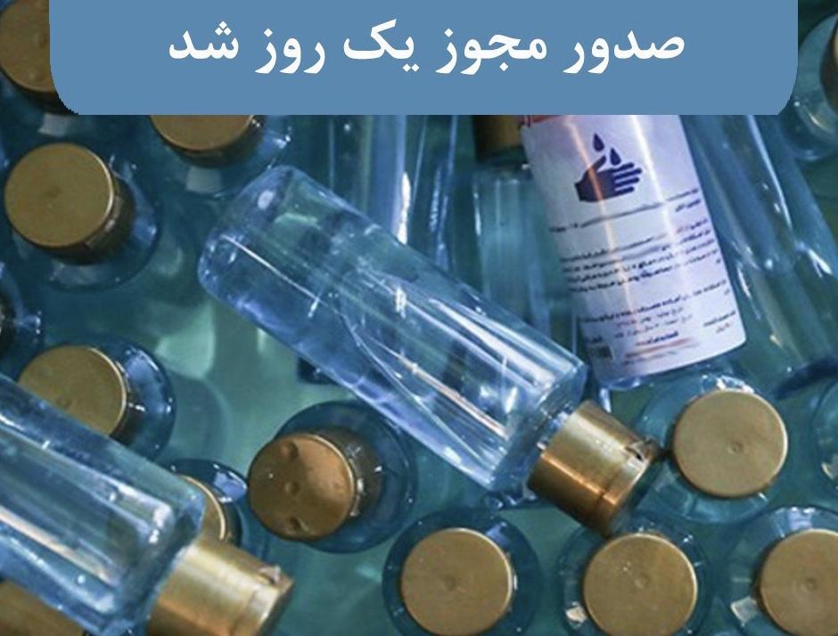 طرح توجیهی تولید مواد ضد عفونی کننده- طرح روز