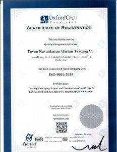 گواهینامه ایزو ۹۰۰۱ برای شرکت بازرگانی توان روان کاران قشم